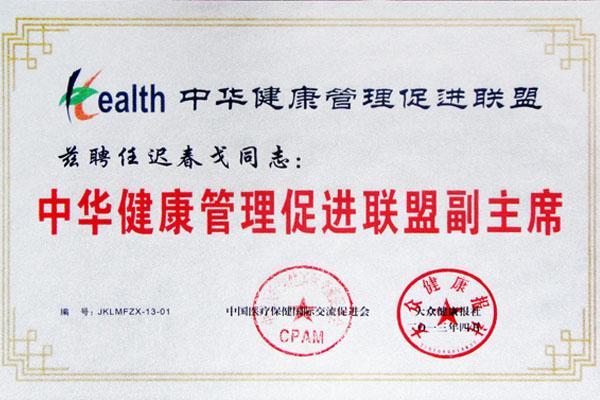 中华健康管理促进联盟聘书