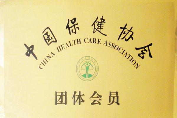 中国保健协会会员称号