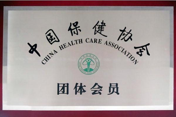 中国保健协会会员