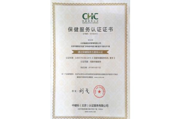 保健服务认证证书