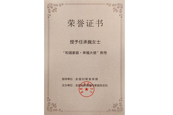 幸福大使荣誉证书