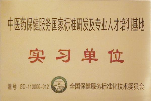 中医药保健服务实习基地